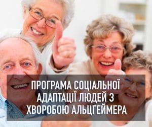 Програма соціальної адаптації людей з хворобою Альцгеймера